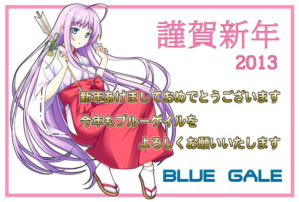 BLUEGALE 謹賀新年 2013
