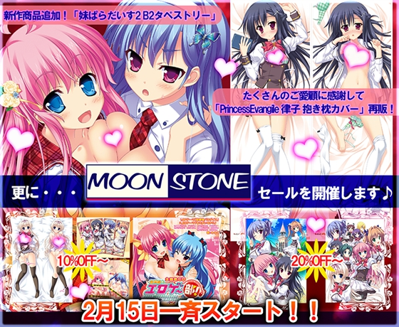 MOONSTONE 公式通販セール開催1