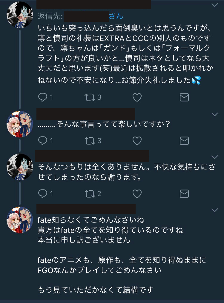 【悲報】FGO、ツイッターで文句を言うと言論統制されるソシャゲだった?2
