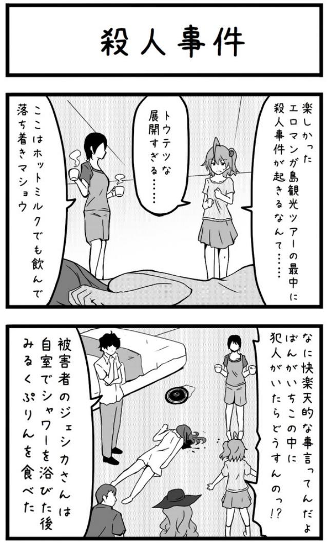上司「好きなエロ漫画雑誌は?」 「快楽天!」「X-EROS!」ワイ「…はぁ」1_compressed