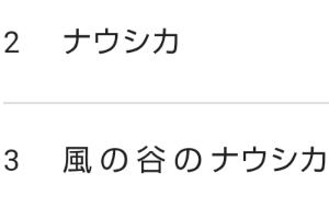 【悲報】ナウシカ放送終了後の急増検索ワードwwwwwww