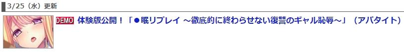Getchu.comもとうとう催眠を伏字にするかもしれない件
